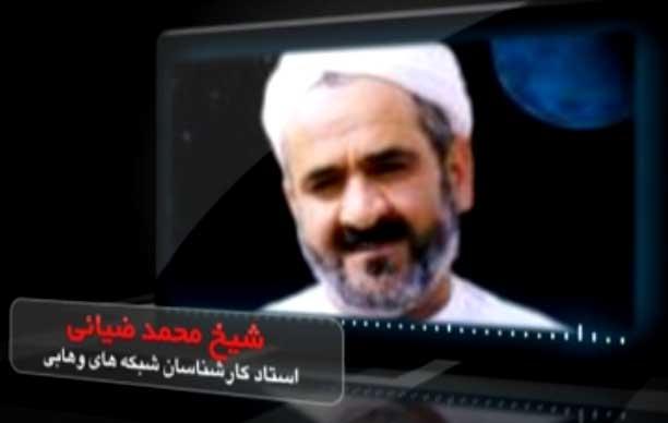 استاد کارشناس شبکه وهابی شیخ محمد ضیایی