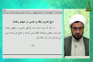 آیا نسخ آیه مربوط به جماع در شب های رمضان نشان دهنده تناقض در قرآن است؟
