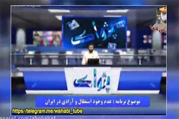 سرکار گذاشتن کارشناس وهابی با ترفند استقلال