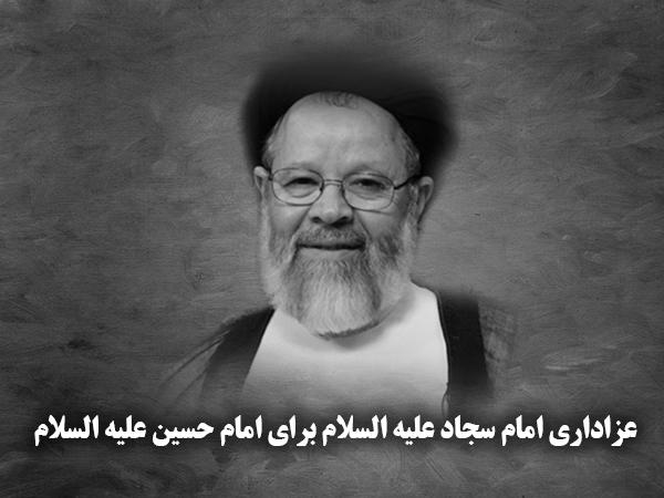 عزاداری امام سجاد علیه السلام برای امام حسین علیه السلام