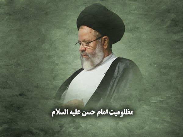 مظلومیت امام حسن علیه السلام