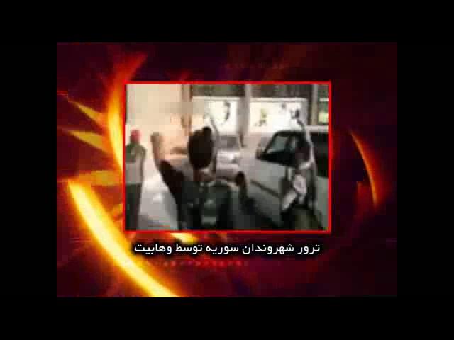 ترور شهروندان سوري به دست وهابيون