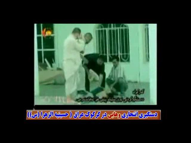 دستگيري انتحاري وهابي در حسينيه الزهرا (س) عراق