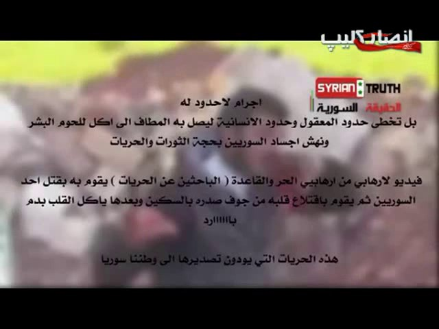 كشتن سرباز سوري و خوردن جگر آن توسط جنايتكار وهابي