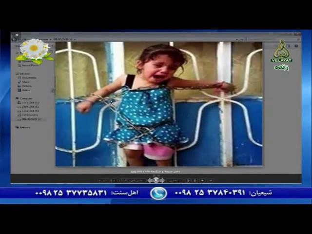 وهابيون و كشتن خانواده ي شيعه در منظر كودك خردسال