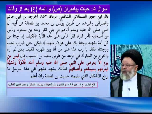 پاسخ به شبهه عرضه شدن اعمال بر حضرت پيامبر ص بعد از وفات ايشان