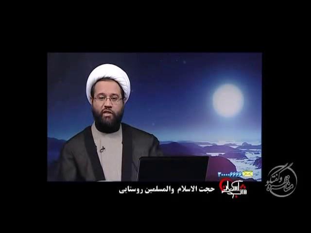 پاسخ به شبهات عزاداري براي امام حسين عليه السلام (2)