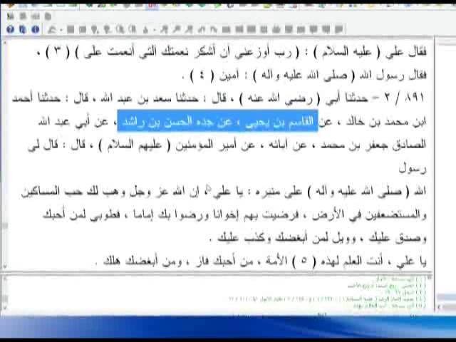 شيعه و مقامات شيعه در كتب شيعه با سند صحيح (2)