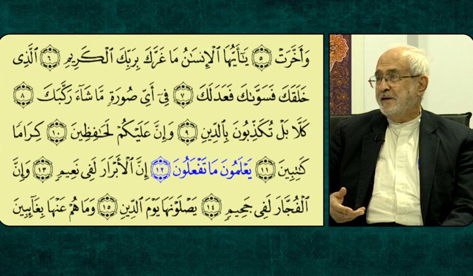 زندگی با قرآن