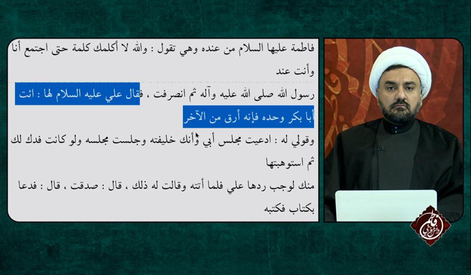 دانش افزایی فاطمی 8 - شهادت حضرت محسن علیه السلام