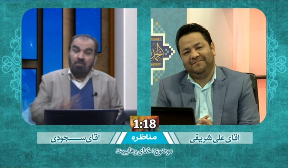 مناظره آقای شریفی و آقای سجودی
