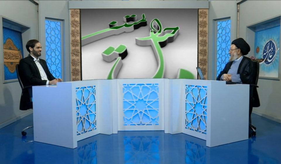 تاریخ پخش: ۱۴۰۰/۰۱/۲۶   آیت الله حسینی قزوینی