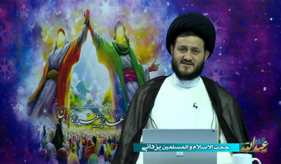 تاریخ پخش: ۱۴۰۰/۰۵/۰۴   حجت الاسلام یزدانی